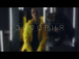udar x jeffry - эйфория (prod. nikita udar)