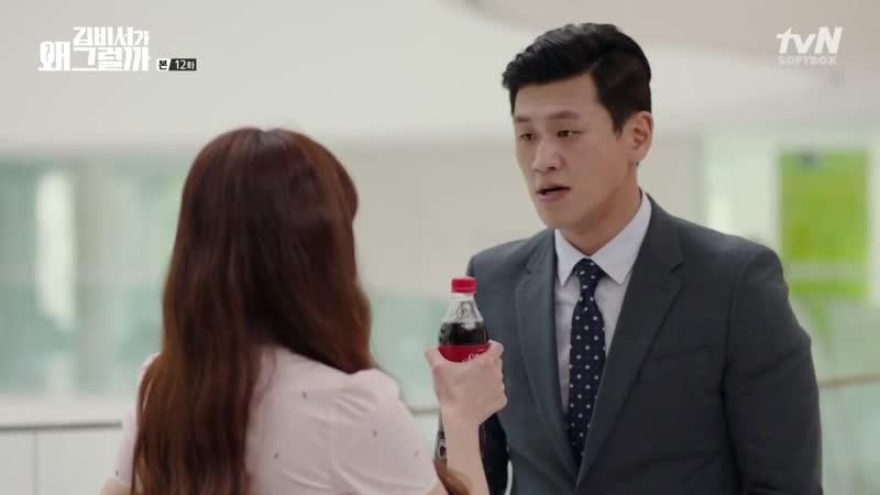Дорама Что случилось с секретарем Ким 12 серия милое признание