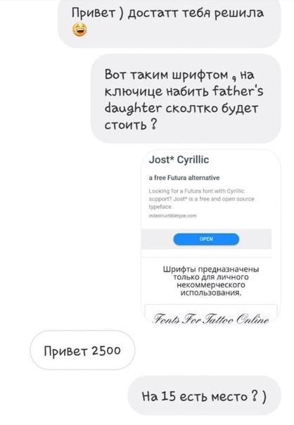 Шрифты для тату онлaйн