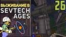 SevTech Ages 26 - Космическая эра! Выживание в Майнкрафт с модами