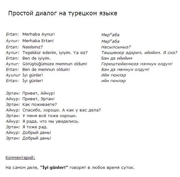 Открытка на турецком с переводом