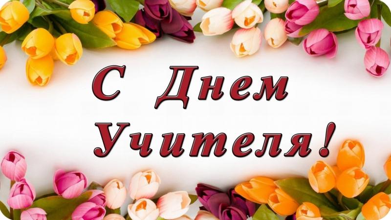 С праздником, дорогие учителя Богородской школы!