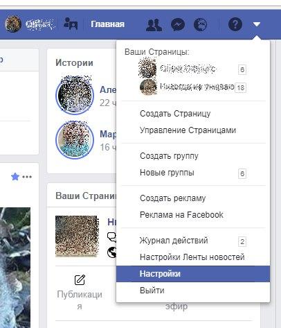 Как удалить профиль в Фейсбук