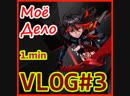 Vlog3 дело моей жизнь =) Талдыкорган талдыкорганец приколы вайн влог блог
