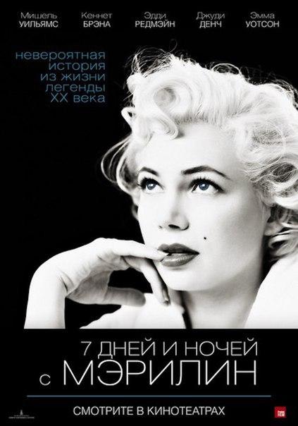 7 дней и ночей с Мэрилин (2011)