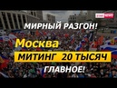 МИТИНГ в МОСКВЕ Ваша Свобода Новости 2019