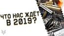 ЧТО НАС ЖДЁТ В ВАРФЕЙС 2019?WARFACE 2,НОВАЯ ССС БЕЗ ЛАГОВ,ЛЕГЕНДАРНАЯ БРОНЯ И НОВЫЙ УРОВЕНЬ ГРАФИКИ!