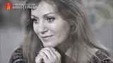 Анна Герман - Осення песня