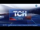 О проекте БКД - ТСН Итоги Выпуск от 13 июня 2018 года