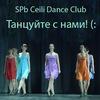 Набор в школу ирландского танца SPb Ceili Dance