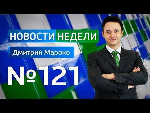Новости недели SKY WAY CAPITAL 121 выпуск