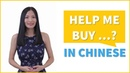 Learn Chinese for Beginners | Chinese Speaking Conversation HSK1 Listening Practice VI.I