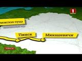 Пламя мира продолжает свой путь по Брестской области сегодня будет в Микашевичах!