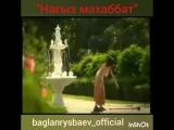 Бағлан Рысбаев Нағыз махаббат