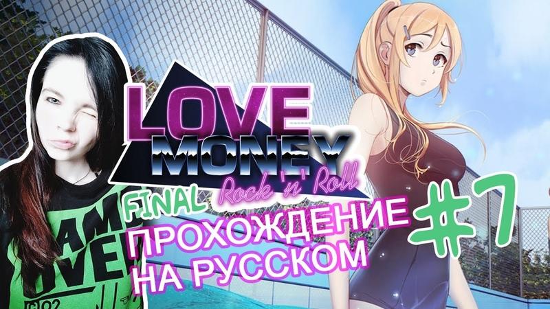 Кустарный вуайерист ✖ Love, Money, RocknRoll 7 - ФИНАЛ - Прохождение На Русском