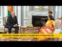 Беларусь и Индия налаживают связи. Как скоро экономики двух стран почувствуют изменения?