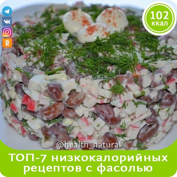 Фасоль  303 рецепта приготовления пошагово  1000menu