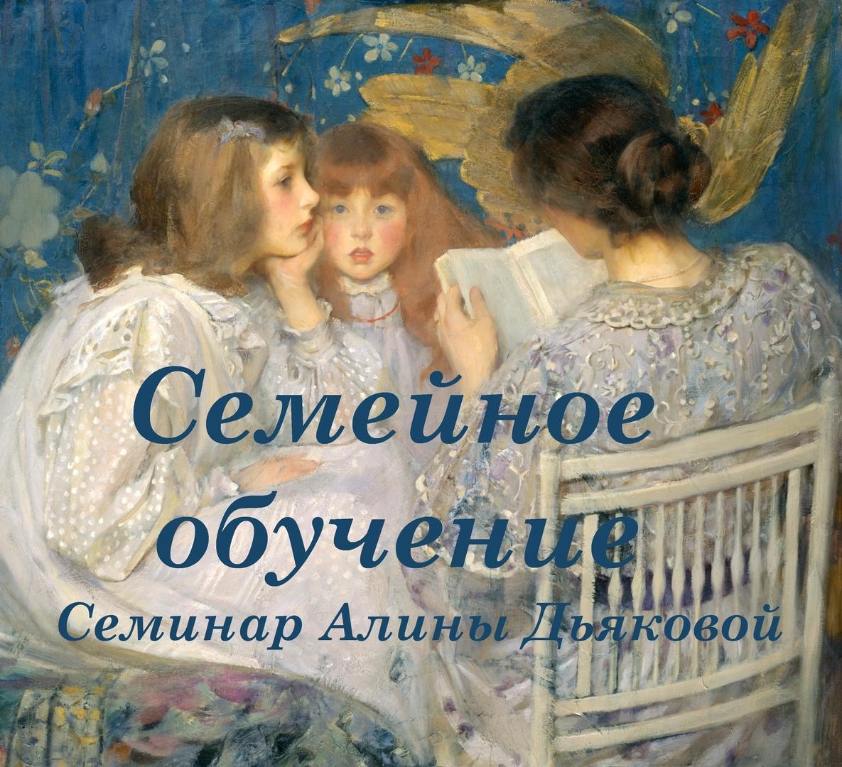 Афиша Тольятти Семинар «Семейное обучение» в Тольятти