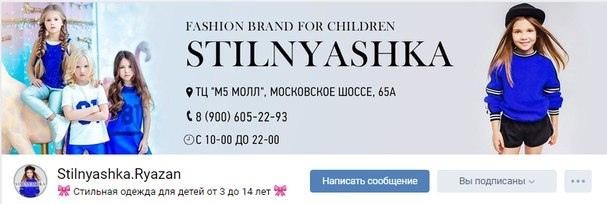075c570ef1e Кейс. Продвижение товарки в ВК. Пример  магазин детской fashion ...
