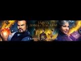 трейлер «Тайна дома с часами» в кино с 27 сентября