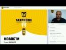 TAXPHONE. Официальный вебинар компании 17.07.2018