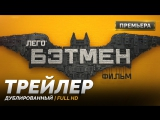 DUB | Трейлер №1: «Лего Фильм: Бэтмен / The Lego Batman Movie» 2017