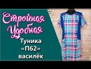 Платье Арт П-62 василек (48-58) 790р. [СОНЛАЙН]