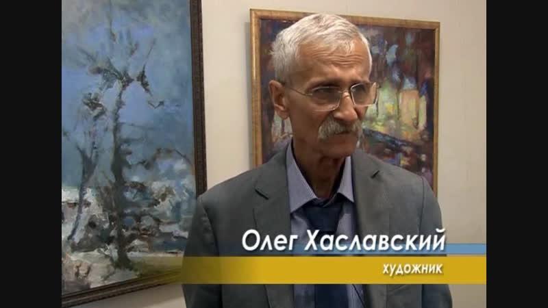 Открытие выставки Олега Хаславского 15 10 2018 Телекомпания Университет