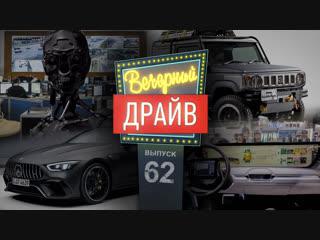 Вечерний Драйв #62 - Искусственный интеллект в дорожных камерах и другие автомобильные истории