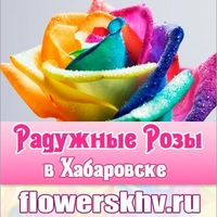 Логотип ДОСТАВКА ЦВЕТОВ в Хабаровске/www.FLOWERSKHV.ru
