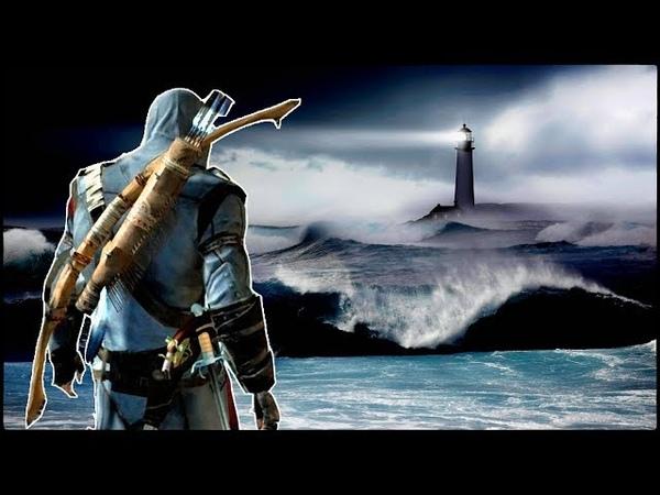 Assassins Creed 3 - МЫ ЭТОГО НЕ ЗНАЛИ 5 ЛЕТ! НАЙДЕНЫ СЕКРЕТНЫЕ КООРДИНАТЫ