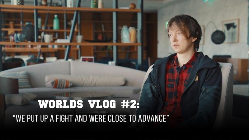Worlds Vlog 2: Навязали борьбу и были близки к выходу в основной этап