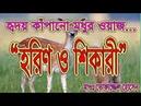 Horiner Waz | বনের হরিণের ওয়াজ । Islamic Waz | Maulana Tofazzal Hossain