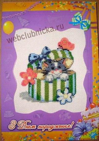 Продолжение рассказа и бесплатная схема вышивки открытки с котенком ко Дню рождения.  Эту открыточку я вышила в...
