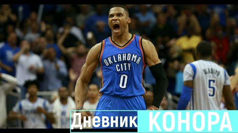 🔴 Russell Westbrook Knee Surgery 🔴 NBA 🔴 Даниил Шевченко 🔴 ДНЕВНИК КОНОРА CONORS DIARY 🔴
