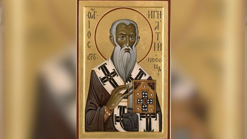 Православный календарь. Перенесение мощей священномученика Игнатия Богоносца. 11 февраля 2019