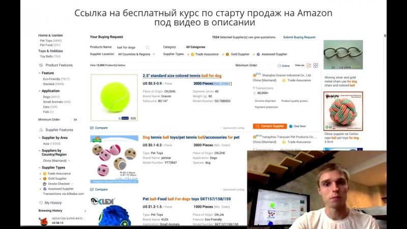Урок3 - Как найти поставщиков в Китае для продажи товаров на Amazon.