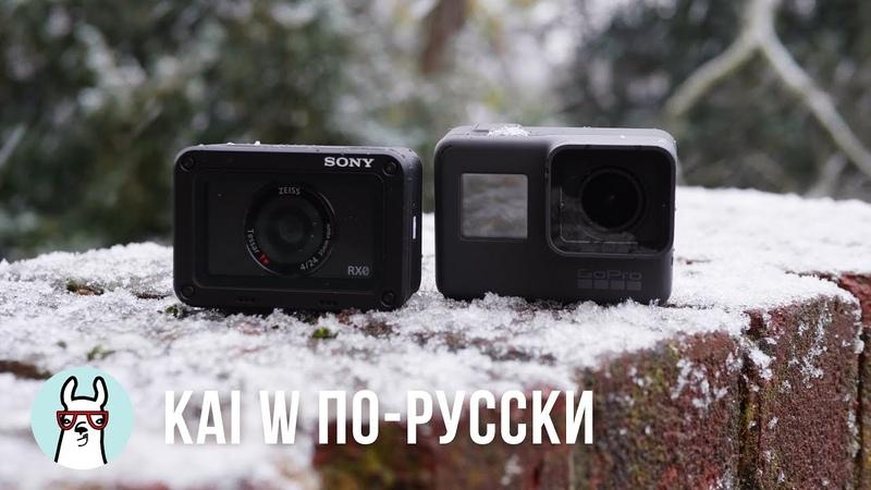 Kai W по-русски Sony RX0 vs GoPro Hero 6 – Убийца GoPro