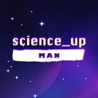 Science Up МАИ