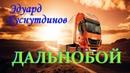 КЛАССНАЯ ПЕСНЯ! Послушайте! Эдуард Хуснутдинов - Дальнобой ( Новая версия 2019 )