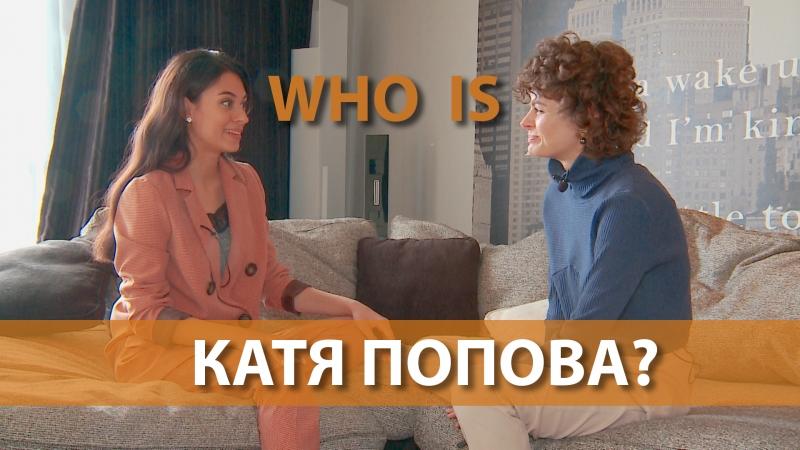 WHO IS Катя Попова Я же не Алла Пугачева чтобы всем нравиться