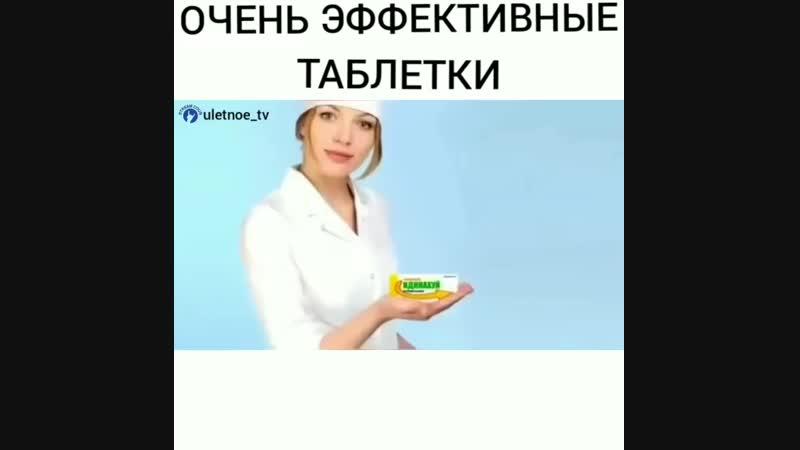 Таблетки можно пить в любом состоянии.mp4