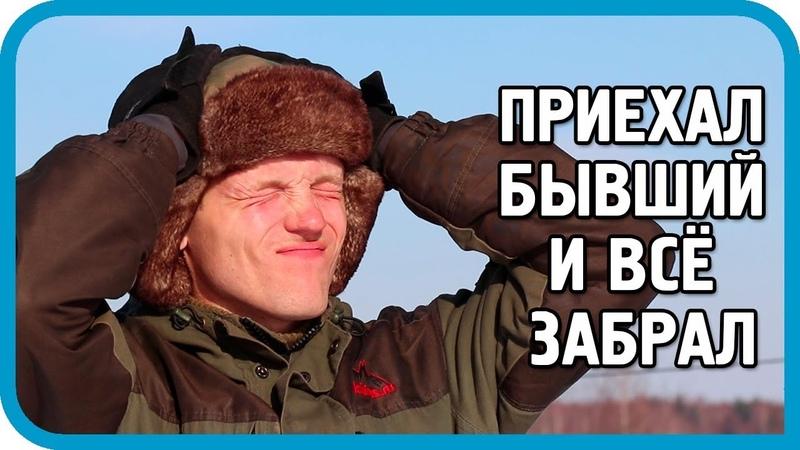 ПРИЕХАЛ БЫВШИЙ ХОЗЯИН 👩🚒 И ВСЁ ЗАБРАЛ 😭 Результаты марта 2018
