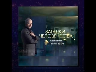Загадки человечества на РЕН ТВ