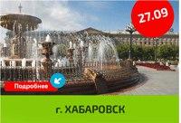Хабаровск, 27 сентября Мастер-классы Улётный Новый Год и Новогодний МЕГАХИТ Состоялся