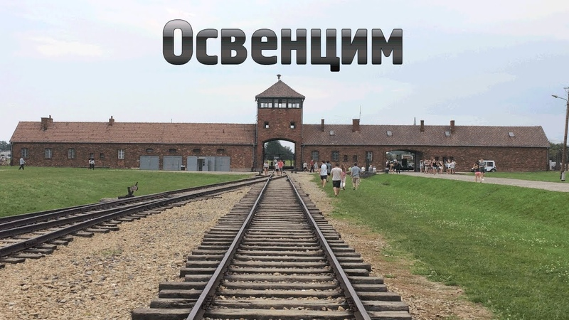 АУШВИЦ-БИРКЕНАУ - ФАБРИКА ПО ИСТРЕБЛЕНИЮ ЛЮДЕЙ. (Auschwitz Birkenau, Oświęcim)