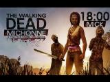 The Walking Dead: Michonne. История Мишон до событий сериала