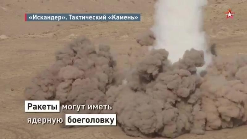 Тактический «Камень» комплекс «Искандер» за 60 секунд