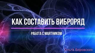 ВИБРАЦИОННЫЕ РЯДЫ. СОСТАВЛЕНИЕ ВИБРАЦИОННОГО РЯДА (ПУЧКО) с Ольгой Боровских