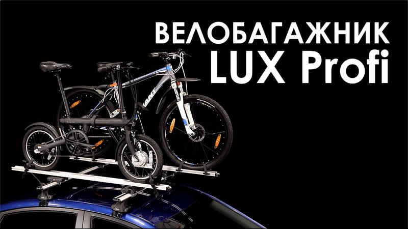 Инструкция по установке Велобагажник LUX Profi Вариант 2